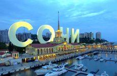 Как добраться из Санкт-Петербурга до Сочи
