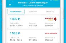 Мобильные приложений для поиска авиабилетов